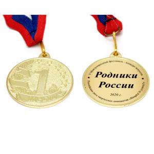 Медаль за  1 место