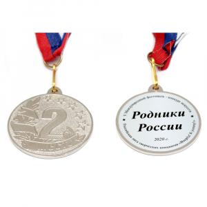 Медаль за  2 место