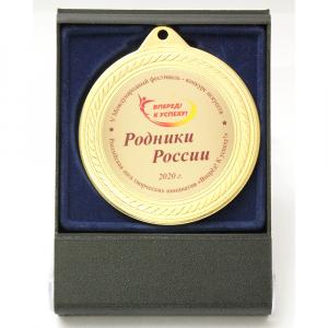 Медаль М06 в футляре (большая, без места), d 7 см